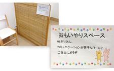 (1)待合室~思いやりスペース~